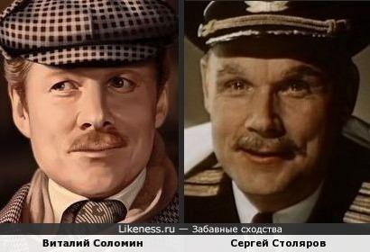 Виталий Соломин и Сергей Столяров