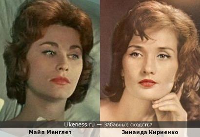 Майя Менглет и Зинаида Кириенко