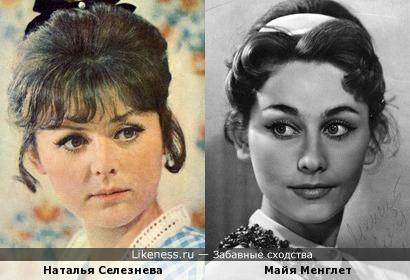 Наталья Селезнева и Майя Менглет