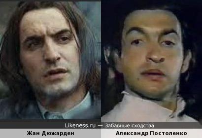 Жан Дюжарден и Александр Постоленко