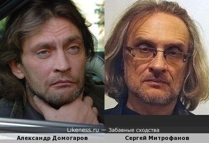 Александр Домогаров и Сергей Митрофанов