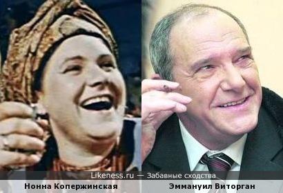 Нонна Копержинская и Эммануил Виторган