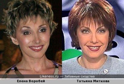 Елена Воробей и Татьяна Миткова