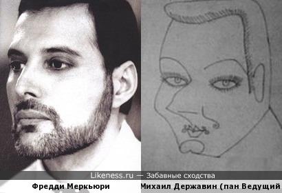 Фредди Меркьюри и рисованный Михаил Державин (пан Ведущий)