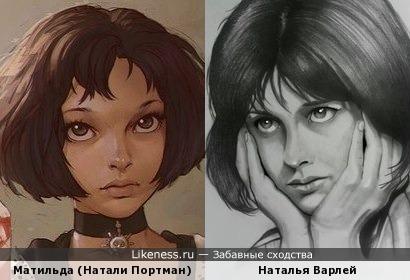 Матильда (Натали Портман) и кавказская пленница (Наталья Варлей)