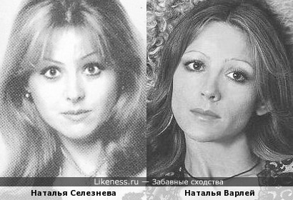 Наталья Селезнёва и Наталья Варлей