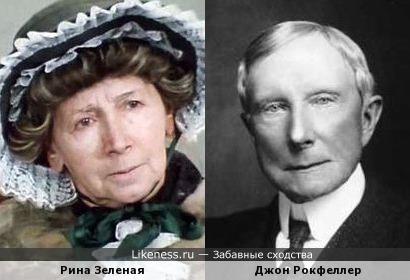 Рина Зеленая и Джон Рокфеллер