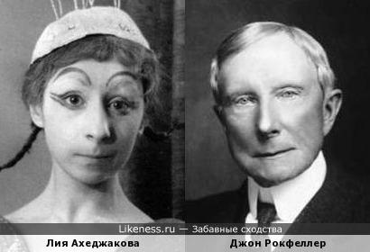 Лия Ахеджакова и Джон Рокфеллер