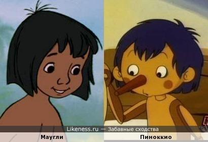 Маугли и Пиноккио