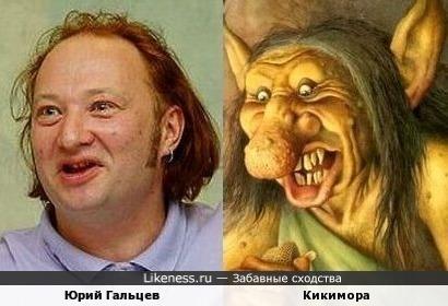 Юрий Гальцев и персонаж славянской мифологии