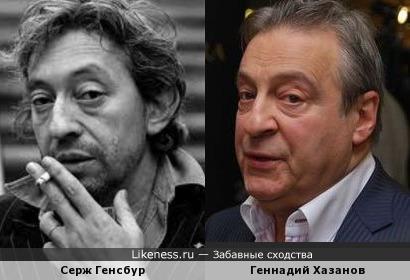 Серж Генсбур и Геннадий Хазанов