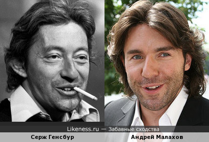 Серж Генсбур и Андрей Малахов