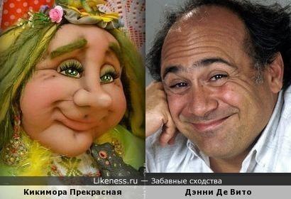 Кикимора Прекрасная и Дэнни Де Вито