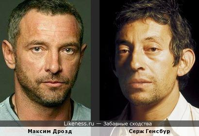 Максим Дрозд и Серж Генсбур