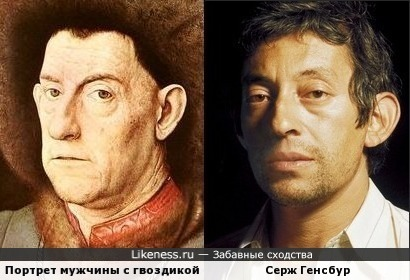 Портрет мужчины с гвоздикой и Серж Генсбур