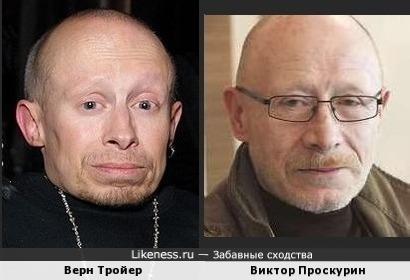 Верн Тройер и Виктор Проскурин