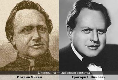 Иоганн Янсен (Johannes Janssen, немецкий историк) и Григорий Шпигель