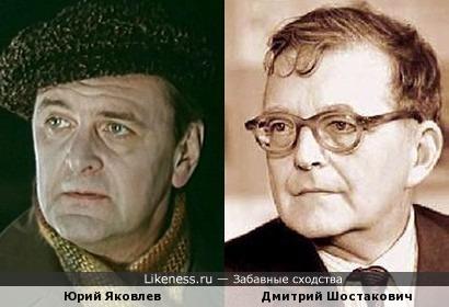 Юрий Яковлев и Дмитрий Шостакович