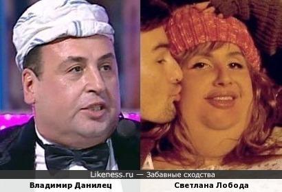 Владимир Данилец и Светлана Лобода