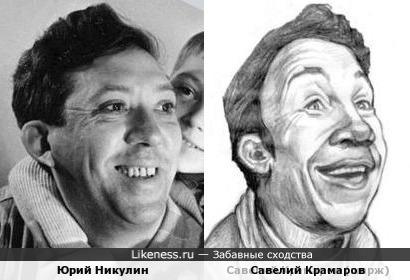 Юрий Никулин и Савелий Крамаров