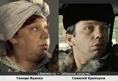 Тамара Яценко на этом фото напомнила Савелия Крамарова