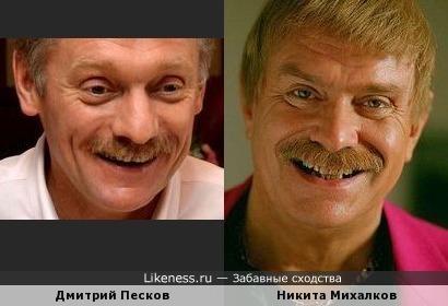 Дмитрий Песков и Никита Михалков