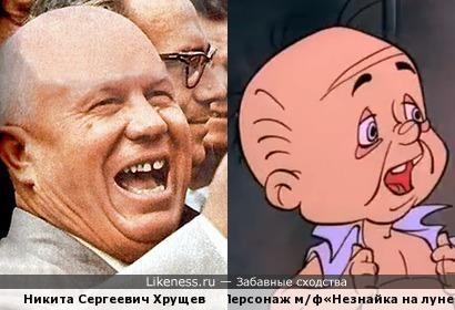 Никита Сергеевич Хрущев и персонаж м/ф «Незнайка на луне»