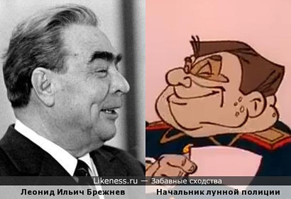 Леонид Ильич Брежнев и полицейский из м/ф «Незнайка на луне»