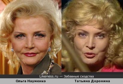 Ольга Науменко и Татьяна Доронина