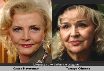 Ольга Науменко и Тамара Сёмина
