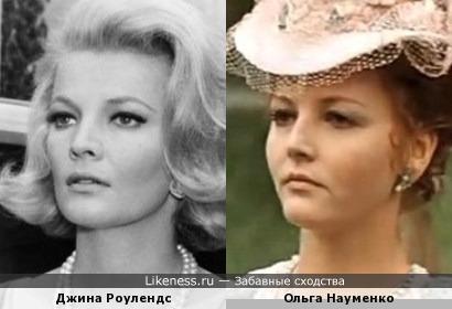 Джина Роулендс и Ольга Науменко