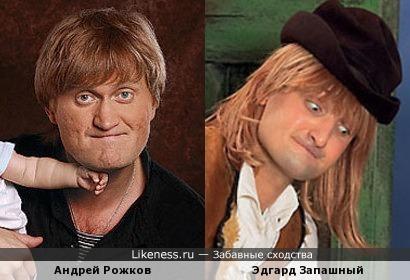 Эдгард Запашный и Андрей Рожков