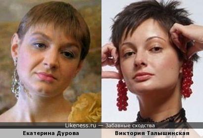 Екатерина Дурова и Виктория Талышинская