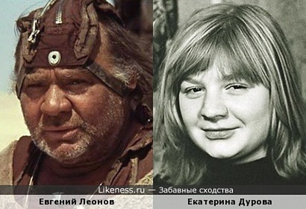 Евгений Леонов и Екатерина Дурова