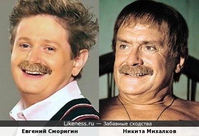 Сморигин + усы = Михалков