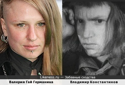Валерия Гай Германика и Владимир Константинов