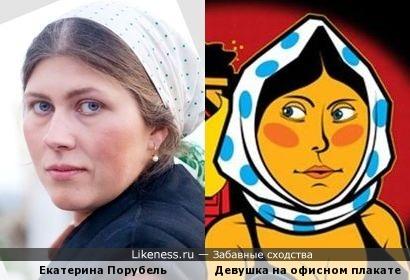 Екатерина Порубель и девушка на офисном плакате