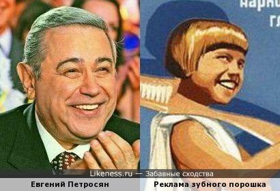 В детстве Евгений Петросян рекламировал зубной порошок