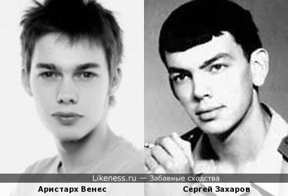 Аристарх Венес и Сергей Захаров