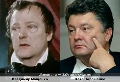 Владимир Мащенко и Пётр Порошенко