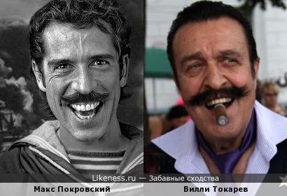 Макс Покровский и Вилли Токарев