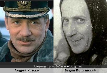 Андрей Краско и Вадим Поплавский