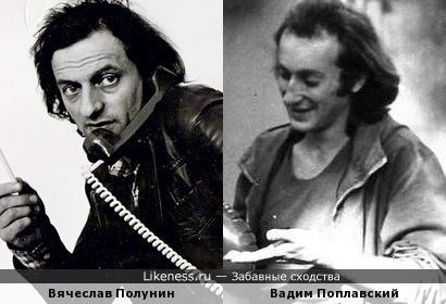 Вячеслав Полунин и Вадим Поплавский