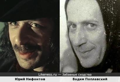 Юрий Нифонтов и Вадим Поплавский