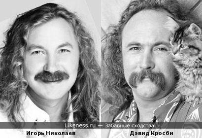 Игорь Николаев и Дэвид Кросби