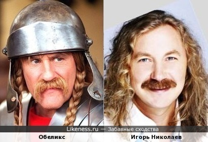 Игорь Николаев и Обеликс