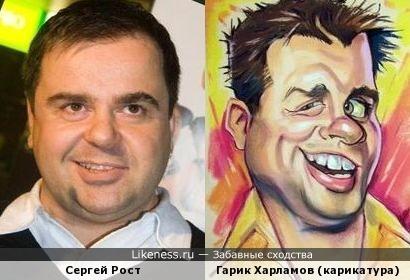 Сергей Рост и карикатура на Гарика Харламова