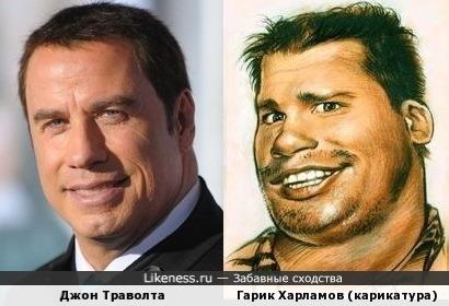 Джон Траволта и карикатура на Гарика Харламова
