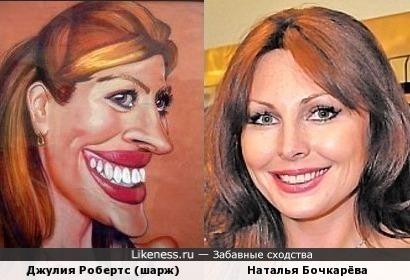 Наталья Бочкарёва и Джулия Робертс (шарж)