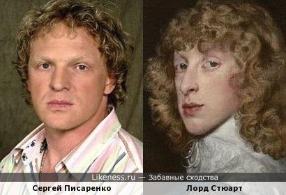 Сергей Писаренко и Лорд Стюарт